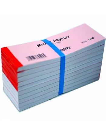 ΜΠΛΟΚ ΤΑΜΕΙΟΥ (ΛΑΧΝΟΙ) Νο 2 (ΣΕΤ 1-1000 (10 ΜΠΛΟΚ)) 6Χ17