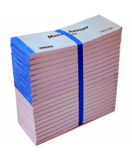 ΜΠΛΟΚ ΤΑΜΕΙΟΥ (ΛΑΧΝΟΙ) Νο 2 (ΣΕΤ 1-2000 (20 ΜΠΛΟΚ)) 6Χ17
