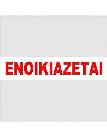 ΕΝΟΙΚΙΑΖΕΤΑΙ ΑΥΤΟΚΟΛΛΗΤΟ ΛΕΥΚΟ 10Χ35cm TYPOFIX