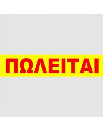ΠΩΛΕΙΤΑΙ ΑΥΤΟΚΟΛΛΗΤΟ ΦΩΣΦΟΡΟΥΧΟ 10Χ35cm TYPOFIX