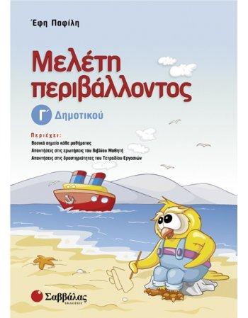 ΜΕΛΕΤΗ ΠΕΡΙΒΑΛΛΟΝΤΟΣ Γ'΄ΔΗΜΟΤΙΚΟΥ
