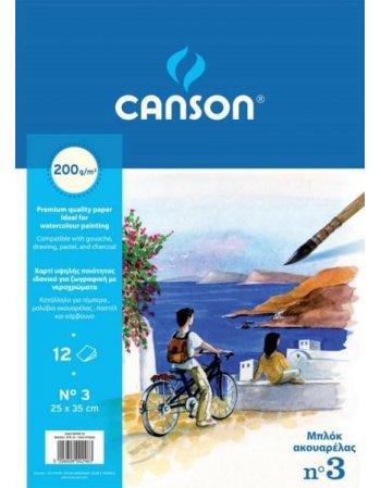ΜΠΛΟΚ ΑΚΟΥΑΡΕΛΑΣ CANSON Νο3 25x35cm (200gr)