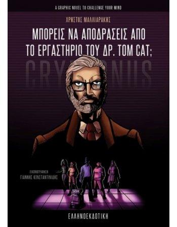 ΜΠΟΡΕΙΣ ΝΑ ΑΠΟΔΡΑΣΕΙΣ ΑΠΟ ΤΟ ΕΡΓΑΣΤΗΡΙΟ ΤΟΥ ΔΡ. TOM CAT?