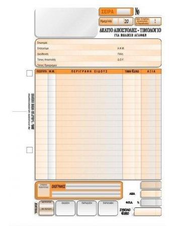 3011 ΔΕΛΤΙΟ ΑΠΟΣΤΟΛΗΣ - ΤΙΜΟΛΟΓΙΟ 16x23 3x50φ. 1 ΦΠΑ