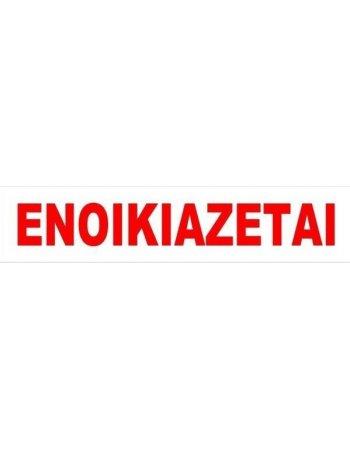 ΕΝΟΙΚΙΑΖΕΤΑΙ ΑΠΛΑ 10x35