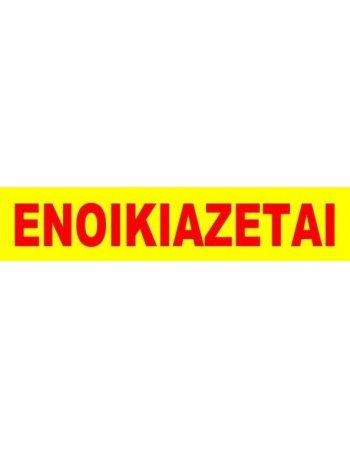 ΕΝΟΙΚΙΑΖΕΤΑΙ ΑΠΛΑ ΦΩΣΦΟΡΟΥΧΑ