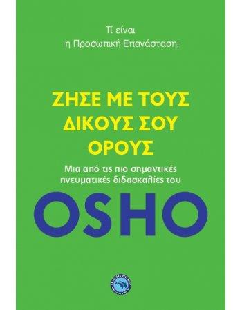 OSHO ΖΗΣΕ ΜΕ ΤΟΥΣ ΔΙΚΟΥΣ ΣΟΥ ΟΡΟΥΣ