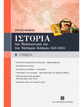 ΙΣΤΟΡΙΑ ΤΟΥ ΜΕΣΑΙΩΝΙΚΟΥ & ΤΟΥ ΝΕΟΤΕΡΟΥ ΚΟΣΜΟΥ (565-1815) ΓΕΝΙΚΗΣ ΠΑΙΔΕΙΑΣ Β' ΛΥΚΕΙΟΥ