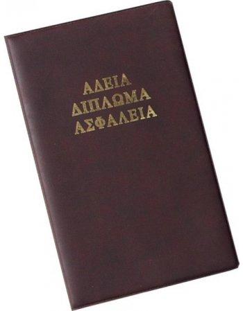 ΘΗΚΗ ΓΙΑ ΔΙΠΛΩΜΑ-ΑΔΕΙΑ-ΑΣΦΑΛΕΙΑ ΜΑΝΤΑΡΙΝΑ