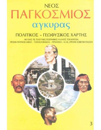 ΠΟΛΙΤΙΚΟΣ - ΓΕΩΦΥΣΙΚΟΣ ΧΑΡΤΗΣ ΚΟΣΜΟΥ