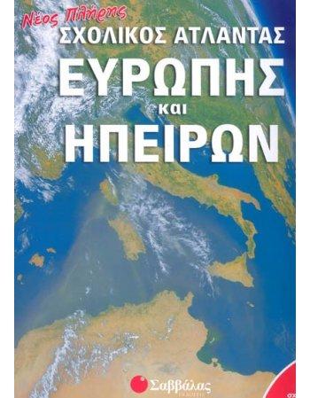 ΝΕΟΣ ΠΛΗΡΗΣ ΑΤΛΑΝΤΑΣ ΕΥΡΩΠΗΣ & ΗΠΕΙΡΩΝ