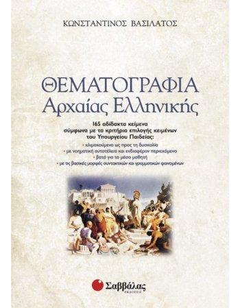 ΘΕΜΑΤΟΓΡΑΦΙΑ ΑΡΧΑΙΑΣ ΕΛΛΗΝΙΚΗΣ (+ ΒΙΒΛΙΟ ΑΠΑΝΤΗΣΕΩΝ)