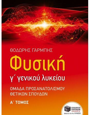 ΦΥΣΙΚΗ Γ΄ ΓΕΝΙΚΟΥ ΛΥΚΕΙΟΥ (ΠΡΩΤΟΣ ΤΟΜΟΣ)