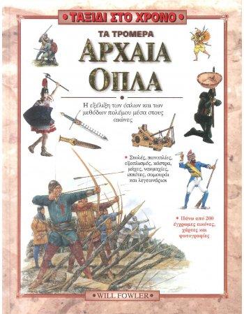 ΤΑΞΙΔΙ ΣΤΟ ΧΡΟΝΟ - ΤΑ ΤΡΟΜΕΡΑ ΑΡΧΑΙΑ ΟΠΛΑ