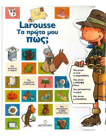 LAROUSSE - ΤΑ ΠΡΩΤΑ ΜΟΥ ΠΩΣ