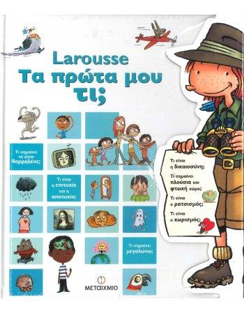 LAROUSSE - ΤΑ ΠΡΩΤΑ ΜΟΥ ΤΙ