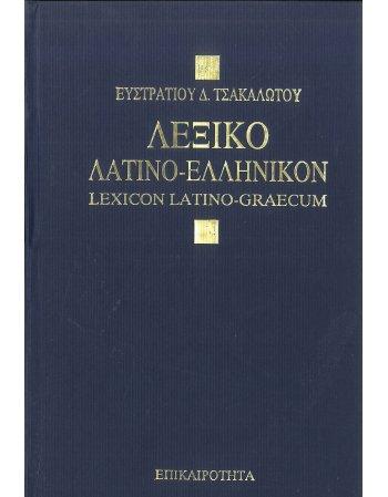 ΛΕΞΙΚΟ ΛΑΤΙΝΟ - ΕΛΛΗΝΙΚΩΝ