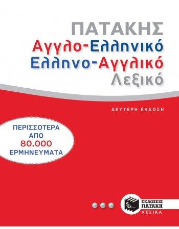 ΑΓΓΛΟΕΛΛΗΝΙΚΟ - ΕΛΛΗΝΟΑΓΓΛΙΚΟ ΛΕΞΙΚΟ ΠΑΤΑΚΗ