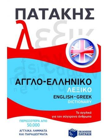 ΑΓΓΛΟ - ΕΛΛΗΝΙΚΟ ΛΕΞΙΚΟ