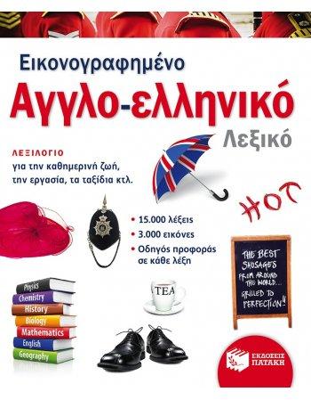 ΕΙΚΟΝΟΓΡΑΦΗΜΕΝΟ ΑΓΓΛΟ - ΕΛΛΗΝΙΚΟ ΛΕΞΙΚΟ