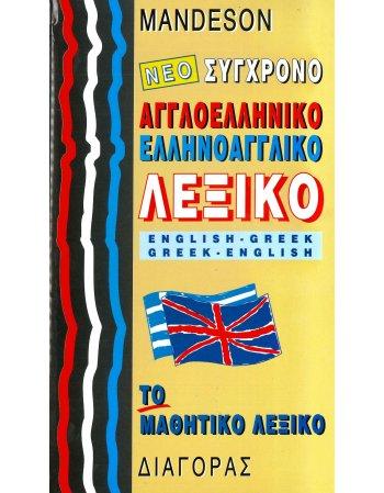 ΑΓΓΛΟΕΛΛΗΝΙΚΟ ΕΛΛΗΝΟΑΓΓΛΙΚΟ ΛΕΞΙΚΟ