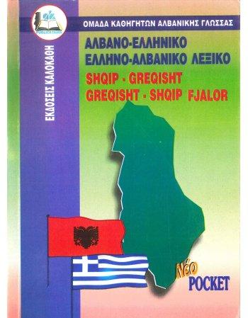 ΑΛΒΑΝΟΕΛΛΗΝΙΚΟ ΕΛΛΗΝΟΑΛΒΑΝΙΚΟ ΛΕΞΙΚΟ POCKET