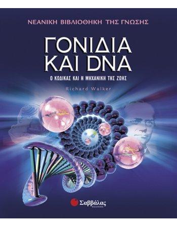 ΝΕΑΝΙΚΗ ΒΙΒΛΙΟΘΗΚΗ ΤΗΣ ΓΝΩΣΗΣ: ΓΟΝΙΔΙΑ ΚΑΙ DNA