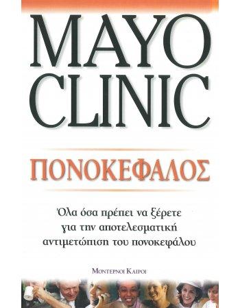 MAYO CLINIC - ΠΟΝΟΚΕΦΑΛΟΣ