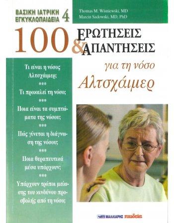 100 ΕΡΩΤΗΣΕΙΣ ΚΑΙ ΑΠΑΝΤΗΣΕΙΣ ΓΙΑ ΤΗ ΝΟΣΟ ΑΛΤΣΧΑΙΜΕΡ