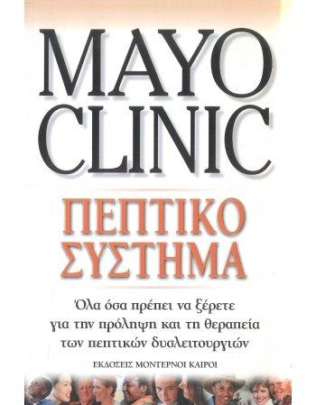 MAYO CLINIC - ΠΕΠΤΙΚΟ ΣΥΣΤΗΜΑ