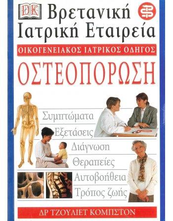 ΟΙΚΟΓΕΝΕΙΑΚΟΣ ΙΑΤΡΙΚΟΣ ΟΔΗΓΟΣ - ΟΣΤΕΟΠΟΡΩΣΗ