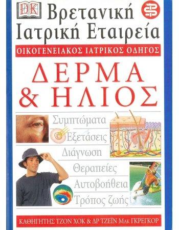 ΟΙΚΟΓΕΝΕΙΑΚΟΣ ΙΑΤΡΙΚΟΣ ΟΔΗΓΟΣ - ΔΕΡΜΑ & ΗΛΙΟΣ