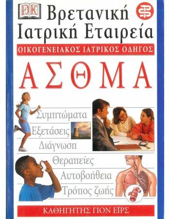 ΟΙΚΟΓΕΝΕΙΑΚΟΣ ΙΑΤΡΙΚΟΣ ΟΔΗΓΟΣ-ΑΣΘΜΑ