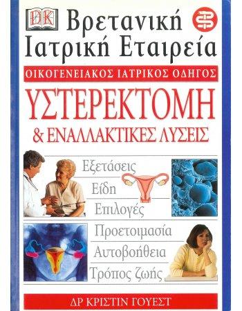 ΟΙΚΟΓΕΝΕΙΑΚΟΣ ΙΑΤΡΙΚΟΣ ΟΔΗΓΟΣ - ΥΣΤΕΡΟΚΤΟΜΗ