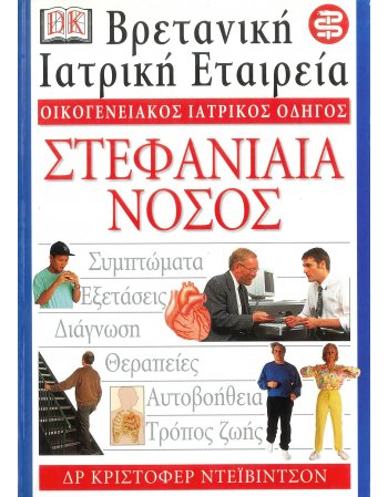 ΟΙΚΟΓΕΝΕΙΑΚΟΣ ΙΑΤΡΙΚΟΣ ΟΔΗΓΟΣ - ΣΤΕΦΑΝΙΑΙΑ ΝΟΣΟΣ