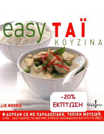 EASY TAI KOYZINA