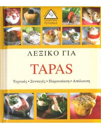 ΛΕΞΙΚΟ ΓΙΑ TAPAS