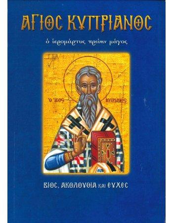 ΑΓΙΟΣ ΚΥΠΡΙΑΝΟΣ - Ο ΙΕΡΟΜΑΡΤΥΣ ΠΡΩΗΝ ΜΑΓΟΣ