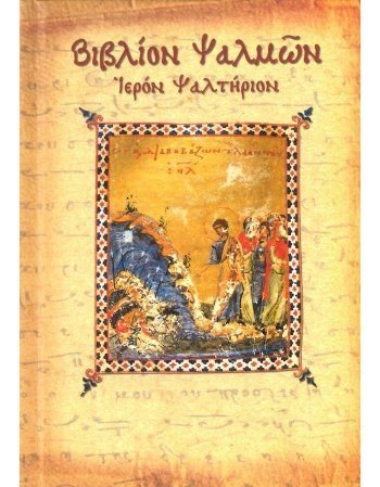 ΒΙΒΛΙΟ ΨΑΛΜΩΝ - ΙΕΡΟΝ ΨΑΛΤΗΡΙΟΝ