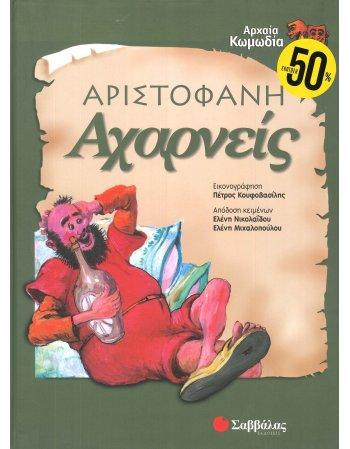 ΑΧΑΡΝΕΙΣ - ΑΡΙΣΤΟΦΑΝΗ