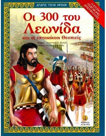 ΟΙ 300 ΤΟΥ ΛΕΩΝΙΔΑ ΚΑΙ ΟΙ ΕΠΤΑΚΟΣΙΟΙ ΘΕΣΠΙΕΙΣ