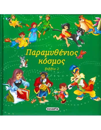 ΠΑΡΑΜΥΘΕΝΙΟΣ ΚΟΣΜΟΣ 2