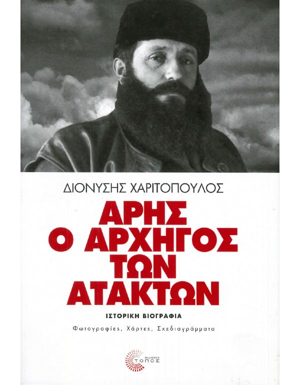 ΑΡΗΣ Ο ΑΡΧΗΓΟΣ ΤΩΝ ΑΤΑΚΤΩΝ
