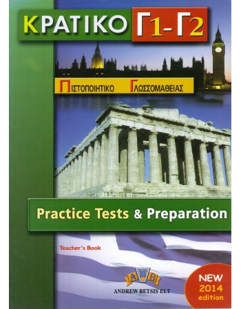 ΚΠΓ Γ1 + Γ2 PRACTICE TEST & PREPARATION TEACHER'S BOOK
