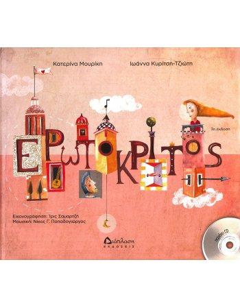 ΕΡΩΤΟΚΡΙΤΟΣ +CD