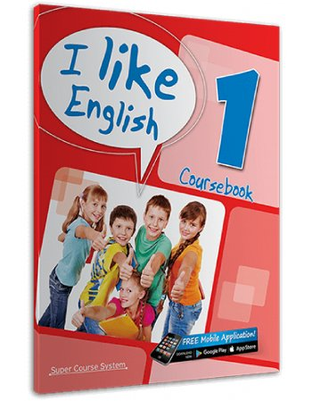 I LIKE ENGLISH 1 (ΠΛΗΡΕΣ ΠΑΚΕΤΟ + CDS + IBOOK + REVISION)