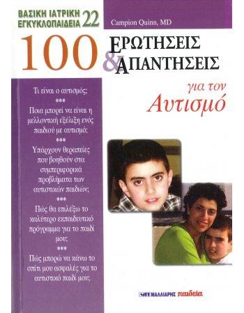 100 ΕΡΩΤΗΣΕΙΣ & ΑΠΑΝΤΗΣΕΙΣ ΓΙΑ ΤΟΝ ΑΥΤΙΣΜΟ