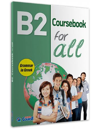 B2 FOR ALL (ΠΛΗΡΕΣ ΠΑΚΕΤΟ B2 COURSE FOR ALL)