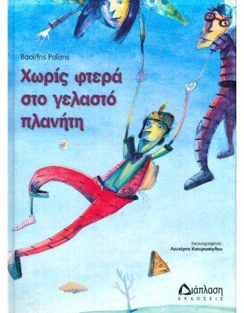 ΧΩΡΙΣ ΦΤΕΡΑ ΣΤΟ ΓΕΛΑΣΤΟ ΠΛΑΝΗΤΗ
