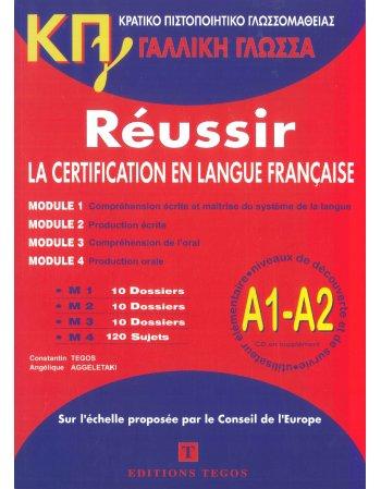 ΚΠΓ REUSSIR A1 - A2 + CD